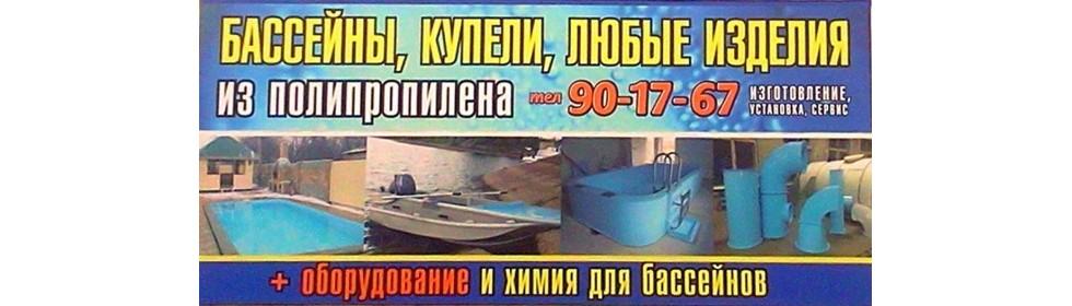 оборудование бассейнов для бассейнов